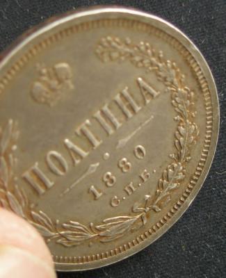 Полтина 1880 4.JPG