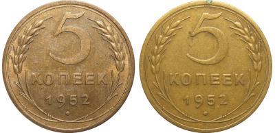5 копеек 1952 АА и АБ.jpg