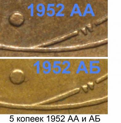 5 копеек 1952 АА и АБ+.jpg