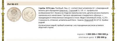 Аукцион Монеты и Медали № 65 от 9 октября 2010.jpg