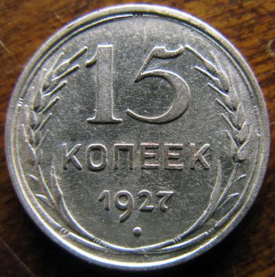 1927 15 рев В без  узла800.jpg