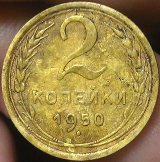 2 коп. 1950 Реверс-1.jpg