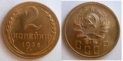 2-коп-1936-Good.jpg