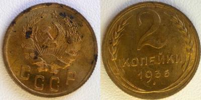 2-копейки-1936.jpg