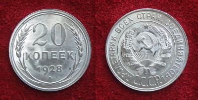 20к 1928.jpg