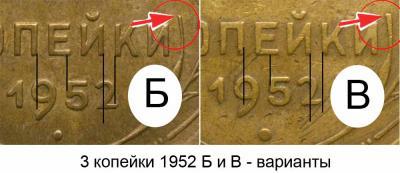 3 копейки 1952 Б и В.jpg
