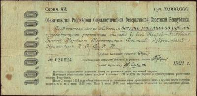 10000000 рублей 1921. Обязательство РСФСР.jpg