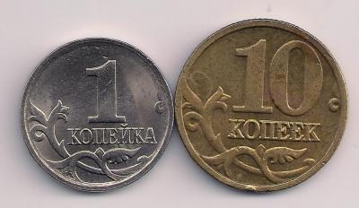 1 и 10 коп.2004 г. штВ-1.jpeg