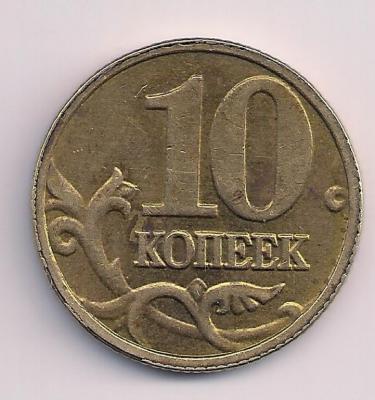 10 коп. 2004 г.-1.jpeg