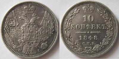 10 копеек 1848 СПБ НI.JPG