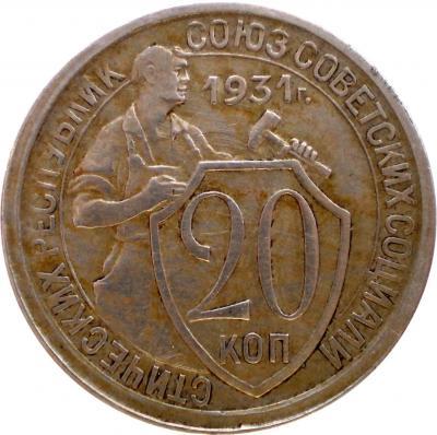 20-коп-1931-Соударение-шт.jpg