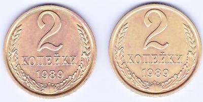 2 копейки 1989.jpg