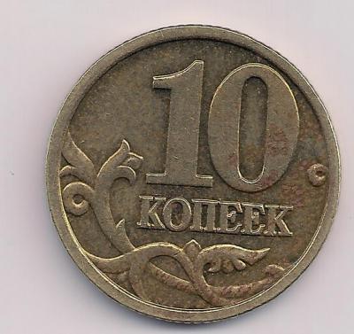 10 коп. 2004г.-2.jpeg