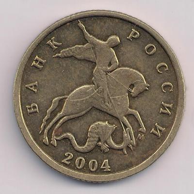 10 коп 2004 -3.jpeg