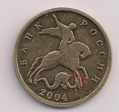 10 коп 2004 -4.jpeg