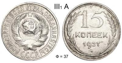 15 копеек 1927 III-1 А Ф=37 №3.jpg