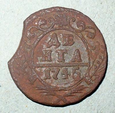 Денга 1745-4.JPG
