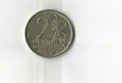 2 рубля бб.jpg