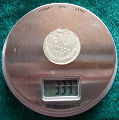 50.1961 кружок на весах.JPG