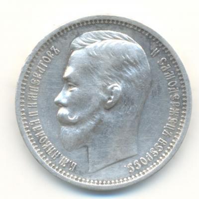 1 рубль 1913.jpg