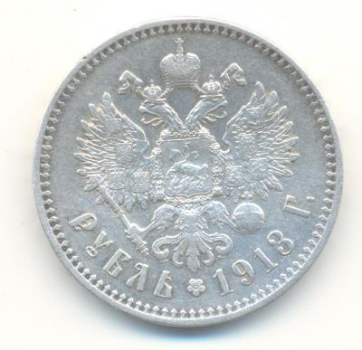 1 рубль 1913  г..jpg