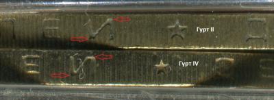 Сравн гуртов 2 и 4.jpg