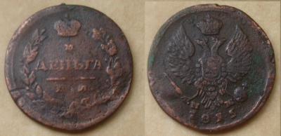 деньга 1815.jpg
