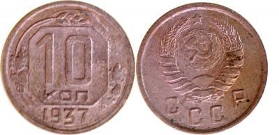 10-коп-1937.jpg