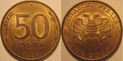 Р в 50 руб 1993.JPG