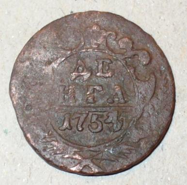 Денга 1754-04.JPG