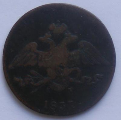 5коп1837 1.JPG