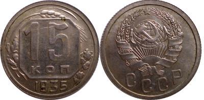 15-коп-1935-Good.jpg