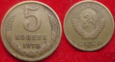 5 коп 1970.jpg