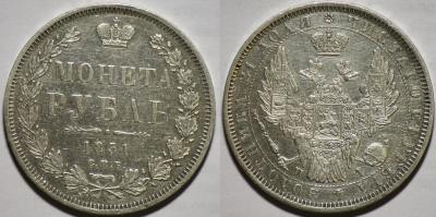 рубль 1851.jpg