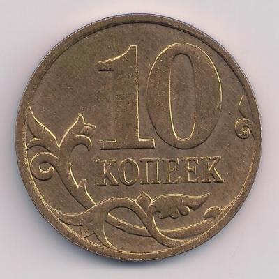 10 коп. 2007г.М.jpeg