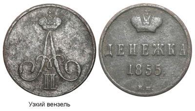 Денежка 1855 ВМ Александр II №2 - коллекция - УЗКИЙ ВЕНЗЕЛЬ.jpg
