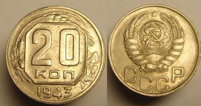 20 к 43 г.JPG