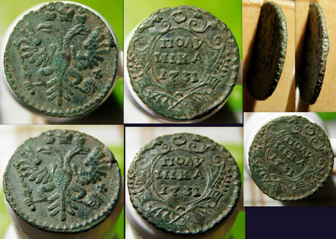 Полушка 1731 года цена украинских монет