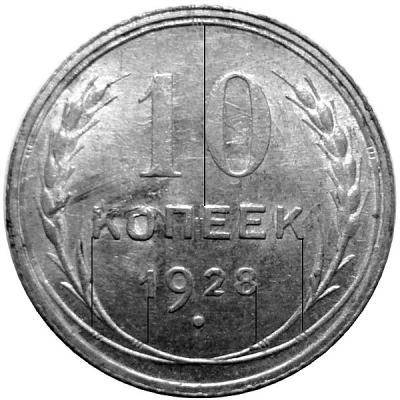 10kop1928-F.jpg