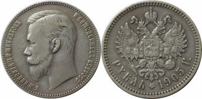 Рубль 1905.jpg