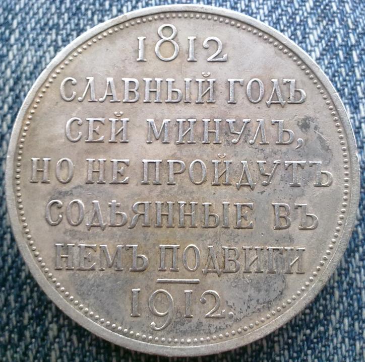 Сей славный год минул монета отречение николая 2
