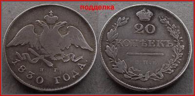 20-1830-2-подделка.jpg