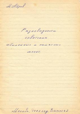 Перов-92 (10).jpg