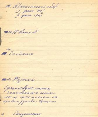 Перов-92 (24).jpg