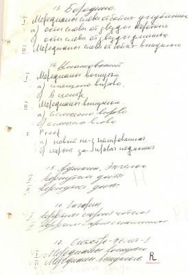 Перов-92 (30).jpg