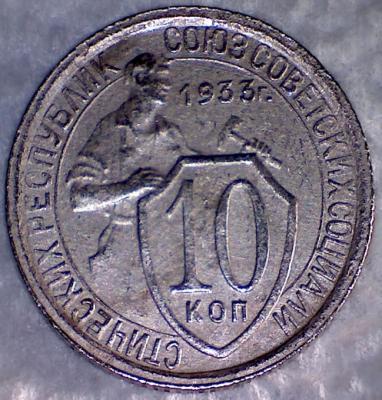 10 коп 1933г. (497x520).jpg