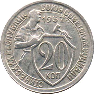 20 копеек 1932 Б.jpg