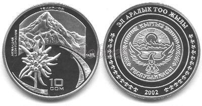 10 сом 2002 Эдельвейс.jpg
