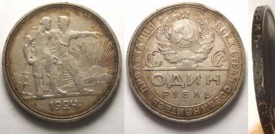 ru-1924-1rub-2.jpg