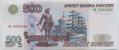 500 рублей номер.jpg